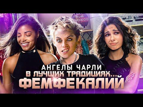 """Грехо-Обзор """"Ангелы Чарли"""", 2019"""