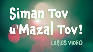 Siman Tov u'Mazel Tov: Lyrics video singalong for Jewish weddings, Bar Mitzvahs and Bat Mitzvahs