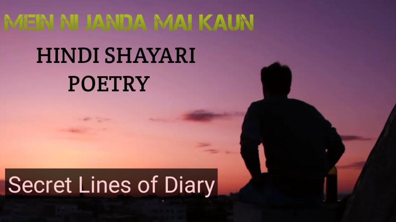 Mein Ni Janda Mein Kaun Hindi Shayari Emotional Poetry Sad Lyrics Hindi Sad Lines Youtube