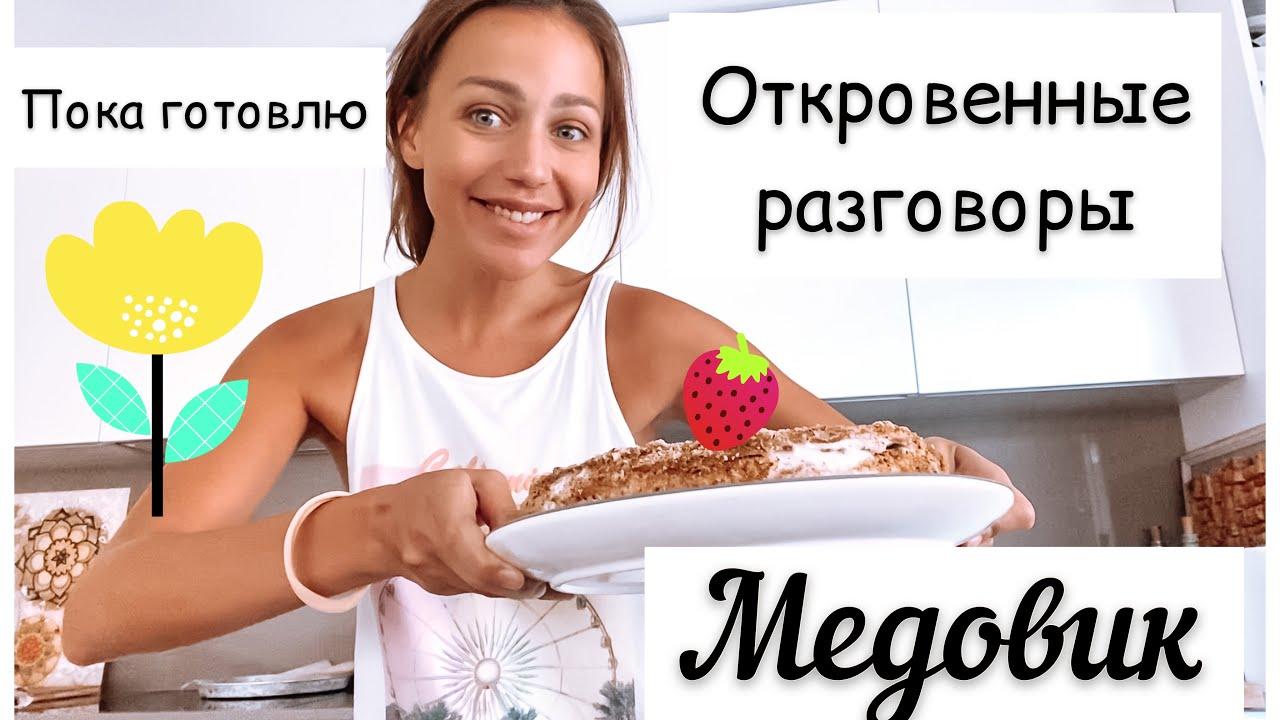 О подписчиках | болтаем пока готовлю МЕДОВИК