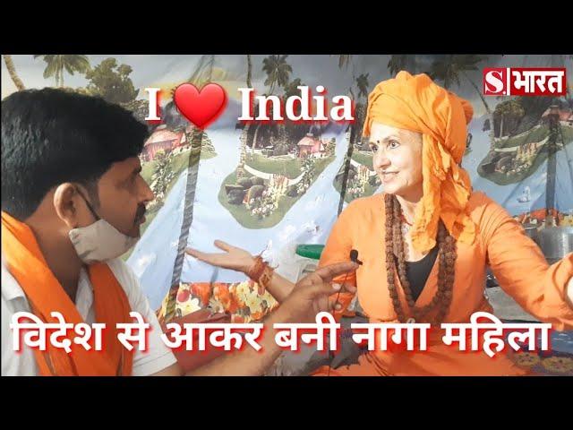 Naga Mahila: विदेश से आई योगा सिखाने और बन गई नागा साधु|| Naga Mahila In Haridwar Kumbh ||