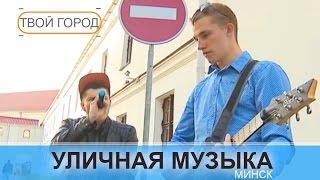 Музыкальная карта Минска! ТВОЙ ГОРОД