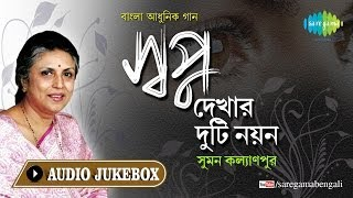 Swapno Dekhar Duti Nayan | Bengali Modern Songs by Suman Kalyanpur | Audio Jukebox