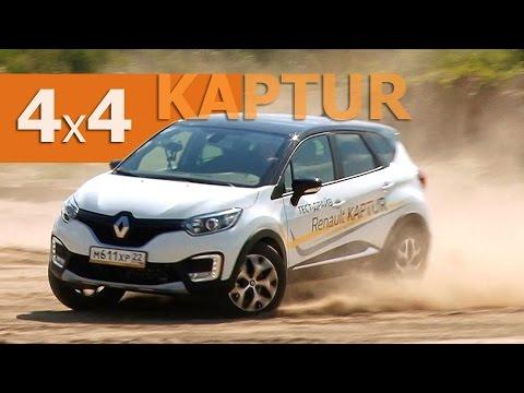 Renault KAPTUR 2L 143 л.с. тест драйв Александра Михельсона МихельсонТВ