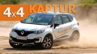 Renault KAPTUR | 2L 143 к. с. - тест-драйв Олександра Михельсона #МихельсонТВ