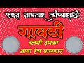 New Marathi Gavthi Halgi Sambal Vs Trending Dialogues Mix song Gavthi Halgi Trance ( Black beatz )