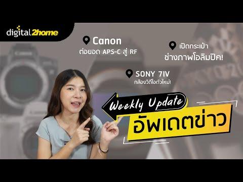 อัปเดตข่าวประจำสัปดาห์ I Canon เตรียมต่อยอด APS-C สู่ RF, Sony A7IV, Canon R3 ลงสนามโอลิมปิก