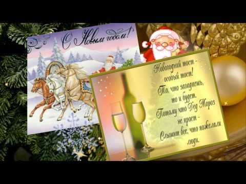 Футаж-Новогодняя открытка