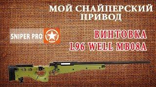 обзор: Страйкбольная снайперская винтовка L96 от WELL (модель MB08A) / WELL MB08A review & unpacking