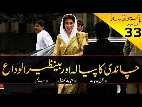 History of Pakistan #33 | Benazir Bhutto's Dismissal & Surrey Palace | by Faisal Warraich in Urdu