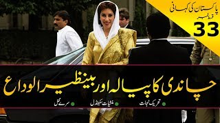 History of Pakistan #33 | Benazir Bhutto's Dismissal & Surrey Palace | by Faisal Warraich in Urdu