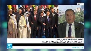 قمة دول منظمة التعاون الإسلامي توافق على تعاون وثيق لمكافحة الإرهاب