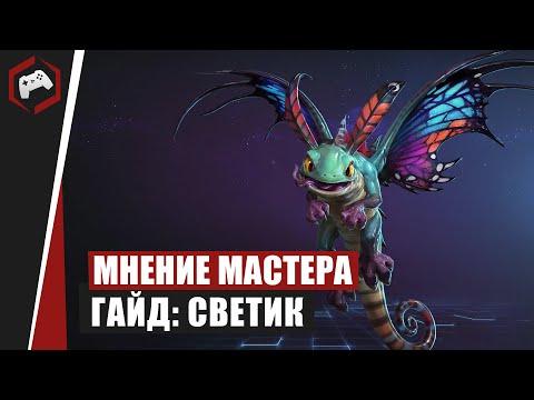 видео: МНЕНИЕ МАСТЕРА: «pancho» (Гайд - Светик) | heroes of the storm