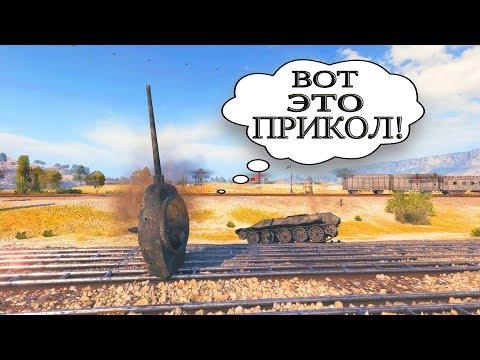 ПРИКОЛЬНЫЙ World Of Tanks и ЗАБАВНЫЕ моменты #164