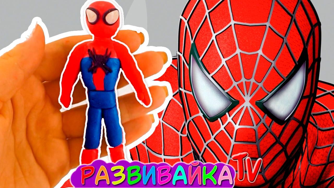 Человека-Паука из пластилина.  Spiderman of plasticine.