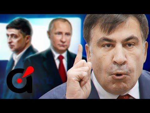 Саакашвили предложил необычный способ поддержать Зеленского перед встречей с Путиным