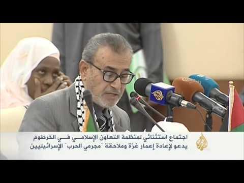 منظمة التعاون الإسلامي تدعو لإعادة إعمار غزة