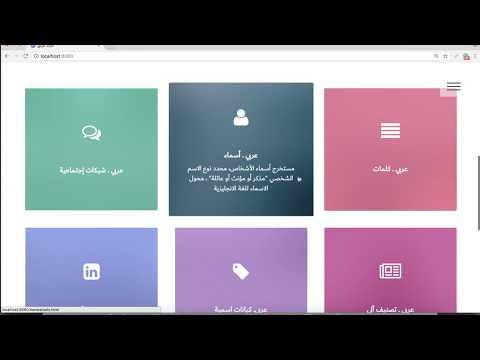 أدوات عربي