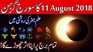 Suraj Grahan || 11 August 2018 || Time || سورج گرہن || Solar Eclipse || astrology || ilm e Jafar