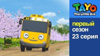Приключения Тайо, 23 серия - Выходной Лэнни, мультики для детей про автобусы и машинки