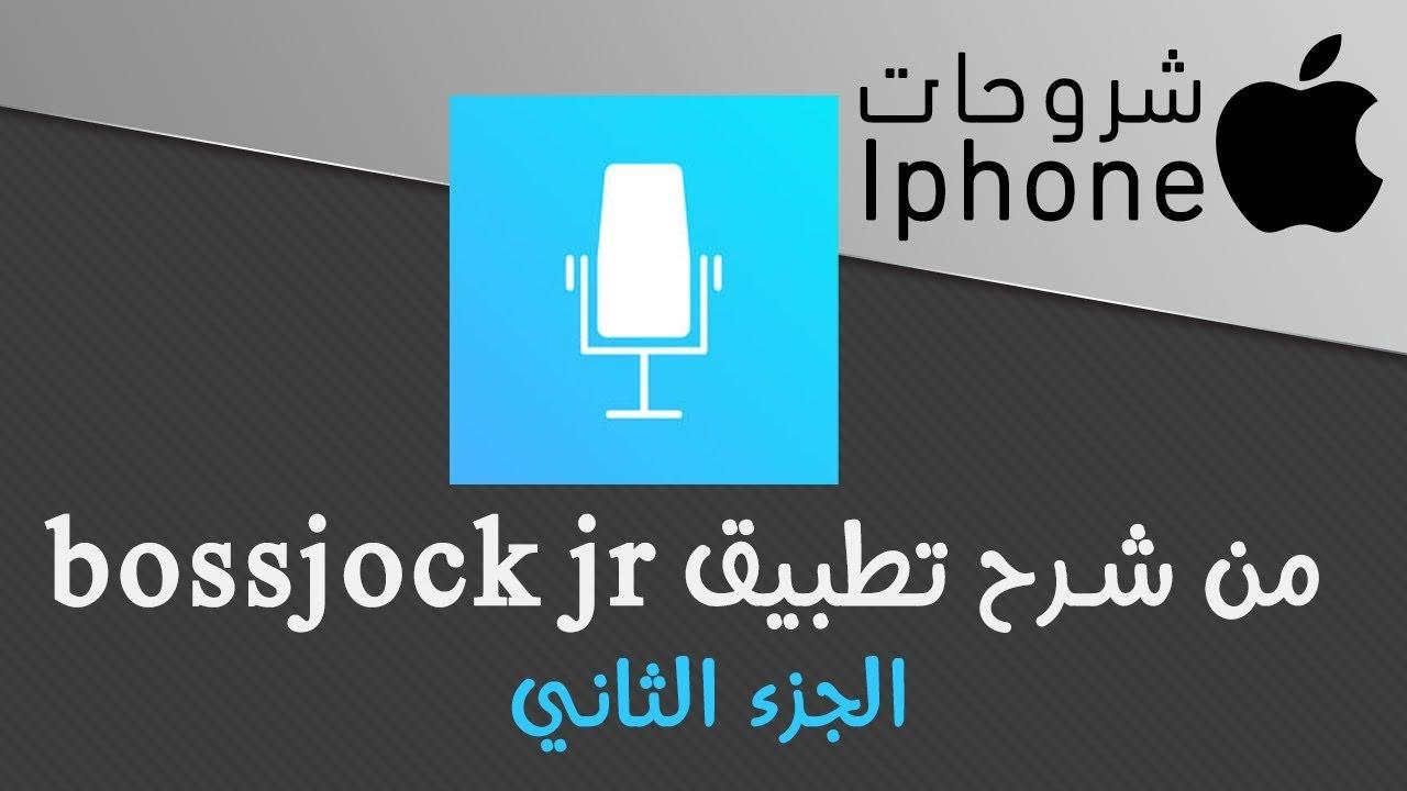 الجزء الثاني من شرح تطبيق bossjock jr