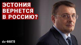 КТО хочет ПРИСОЕДИНИТЬ Прибалтику к России? Евгений Федоров 10.01.2021