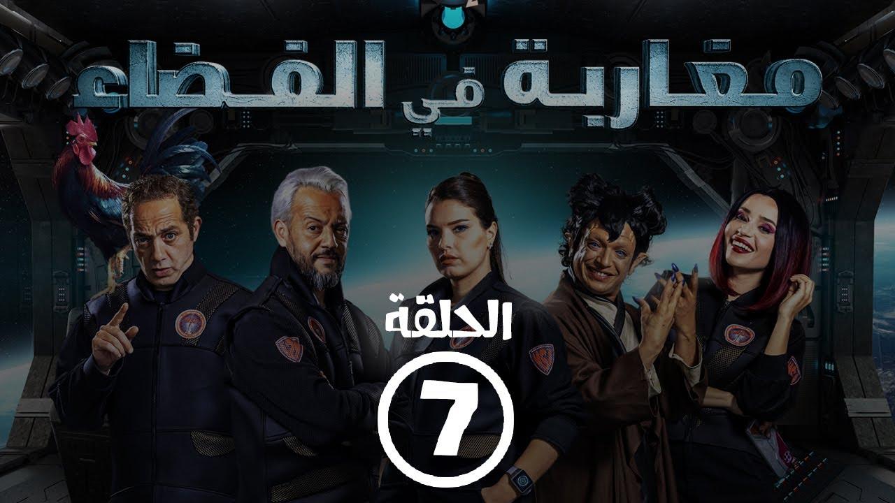برامج رمضان - مغاربة في الفضاء : الحلقة السابعة