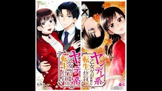 Yandere-Kei Otomege No Sekai Ni Tensei Shite Shimatta You Desu (Introduction) thumbnail