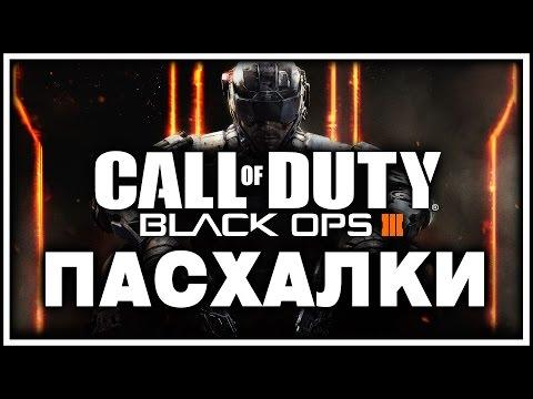 Пасхалки в игре Call of Duty - Black Ops 3 [Easter Eggs]