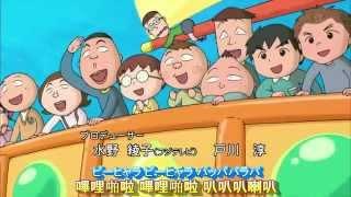 《櫻桃小丸子》おどるポンポコリン(大家來跳舞)