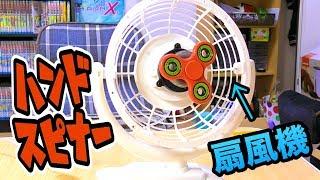 ハンドスピナー扇風機作ってみた!! I made  Hand Fan Spinner PDS