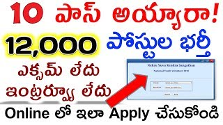 NYKS Recruitment Notification 2019 | 10th Jobs | Apply Online | Ap and Ts