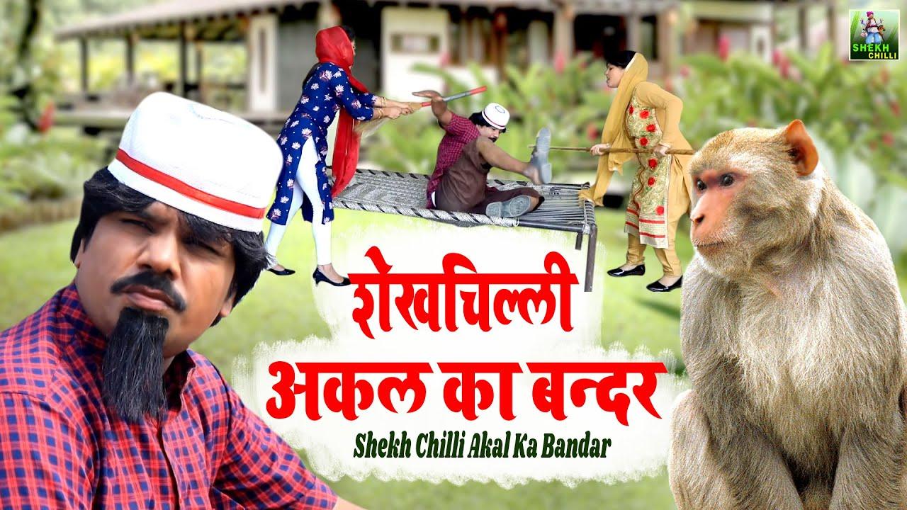 Download शेखचिल्ली अकल का बंदर   Shekh Chilli Ki New Comedy Video   Shekh Chilli Akal Ka Bandar #shekhchilli