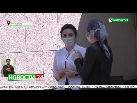 Эпидемиологическая ситуация в Ингушетии.