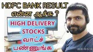 HDFC BANK RESULT என்ன ஆச்சு ?   HIGH DELIVERY STOCKS  வாட்ச் பண்ணுங்க   Tamil Share