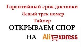 Открываем новые споры на Aliexpress.com(, 2013-12-13T07:31:49.000Z)