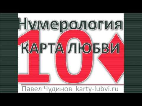 Карта любви Десять буби. Даты рождения 17 января,  15 февраля, 13 марта, 11 апреля, 9 мая,