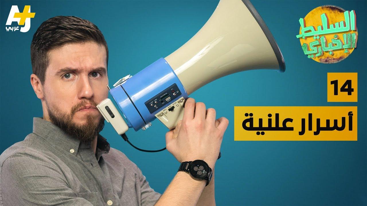 السليط الإخباري - أسرار علنية | الحلقة (14) الموسم السادس