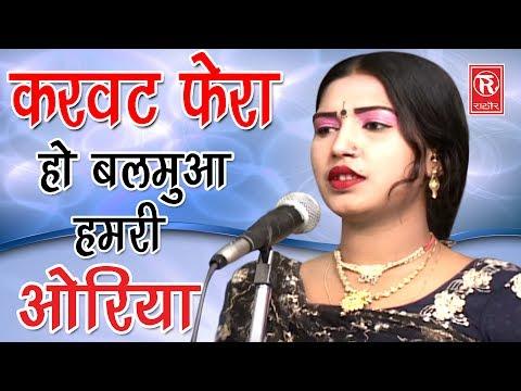 करवट फेरा हो बलमुआ हमरी ओरिया | Soni Chhamak chhallo | New Hit Song 2017 | Rathor Cassette