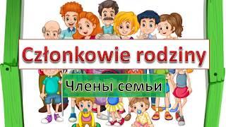Польский. Тема: Członkowie rodziny (Члены семьи)