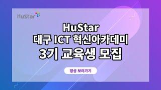 휴스타 대구 ICT혁신아카데미 3기 교육생 모집