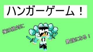 【minecraft】 ハンガーゲームズpart1