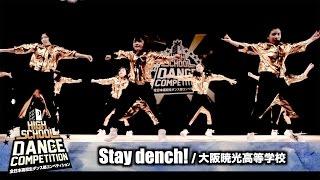 Stay dench!(大阪暁光高等学校)/HIGH SCHOOL DANCE COMPETITION 2016 関西大会