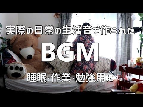 【作業用・睡眠用・勉強用BGM】リアルな日常生活の生活音だけで作ったbgm