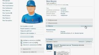Первый вход на Вашу страницу Вконтакте (3/14)