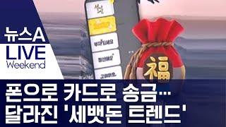 폰으로 카드로 송금…달라진 '세뱃돈 트렌드' | 뉴스A LIVE