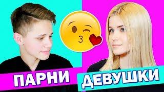 ПАРНИ vs ДЕВУШКИ | c KIRILL FELIX