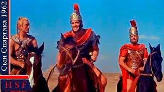 Римский легионер гладиатор. Cын cпapтака | Исторические фильмы про рим и гладиаторов
