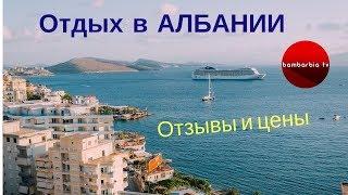 Отдых в Албании - отзывы и полезная информация. Интересные путешествия. КУДА ПОЕХАТЬ