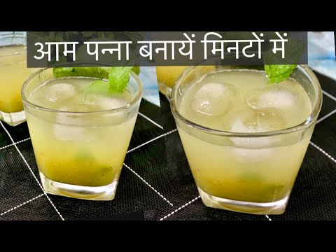 Aam Panna | Aam ka Panna | कैरी पना | Raw Mango Drink | Summer Special Recipe